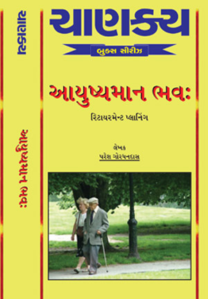 Cover Page of Ayushman Bhav